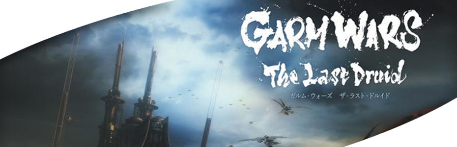Garm Wars: The Last Druid obra de Mamoru Oshii premier en el TIFF