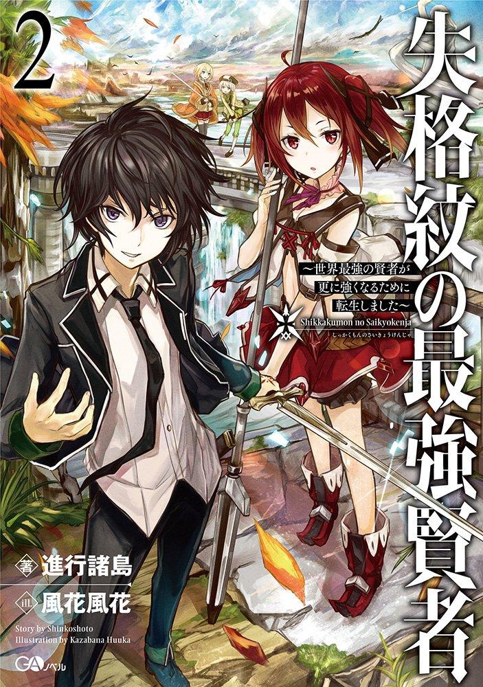 List Manga Isekai Terbaik