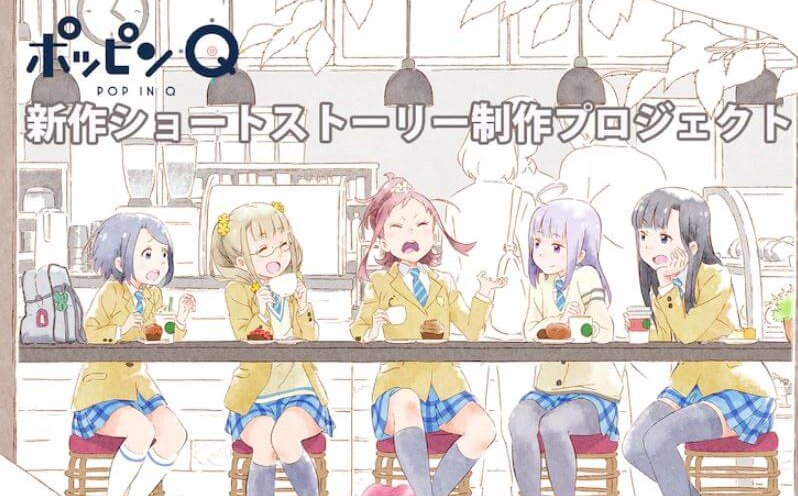 Baru Tiga Hari Dibuka, Crowdfunding Cerita Pendek Anime Pop in Q Tembus 200%