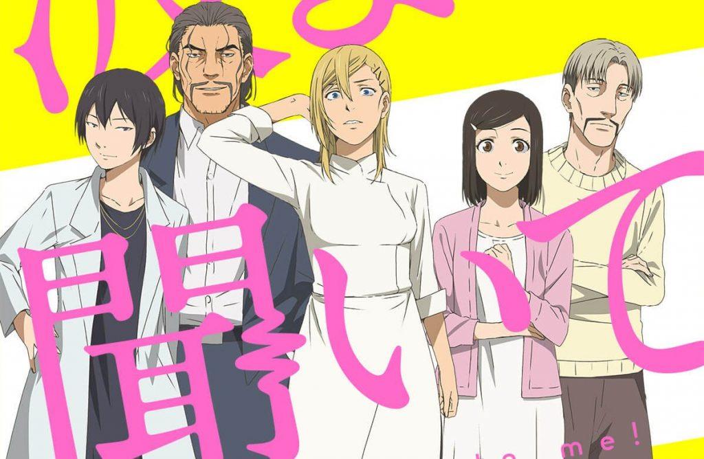 Nami yo Kiite Kure Tayangkan Visual Kedua Anime, Ungkap Penyanyi Lagu Tema