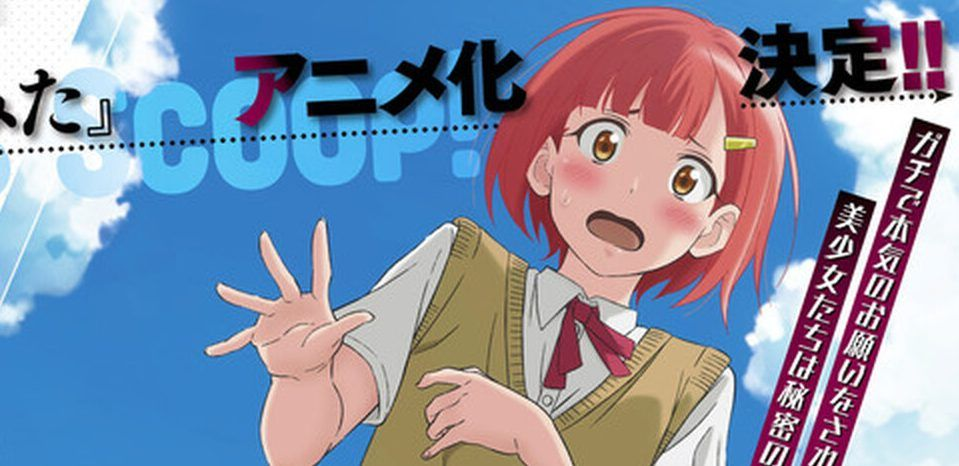 Dogeza de Tanondemita Mendapat Adaptasi Anime