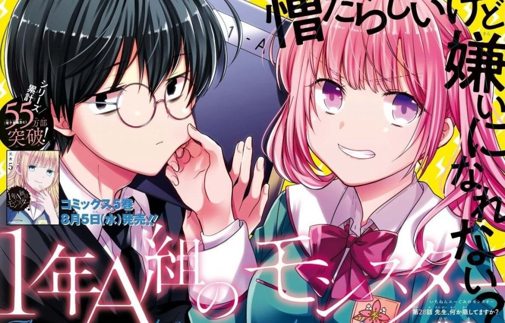 Manga 1-nen A-gumi no Monster Kini Terjual Hingga 550.000 Eksemplar