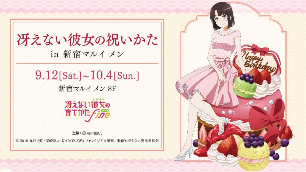 Rayakan Ultah, Merchandise Megumi Kato Dipersiapkan