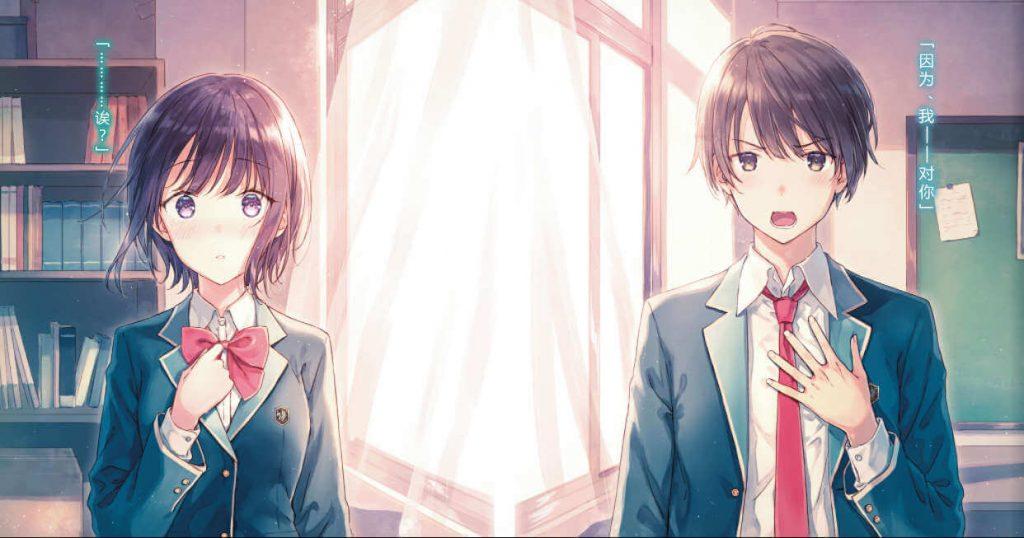 Novel Sankaku no Kyori wa Kagirinai Zero Capai Penjualan 300.000 Eksemplar