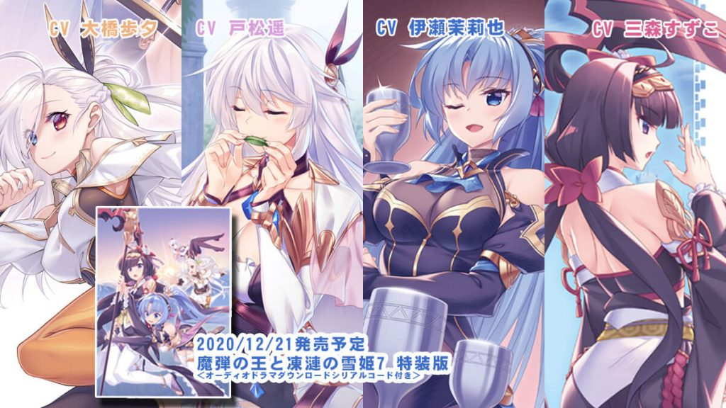 Cuplikan Drama CD Novel Madan no Ou to Michelia Ungkap Seiyuu Terbaru