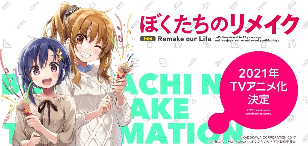 Adaptasi Anime Bokurema Diumumkan