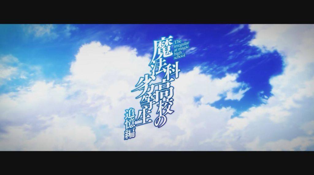 Reminiscence Arc dari Novel Mahouka Dapatkan Adaptasi Anime