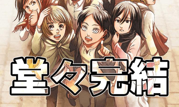 Bessatsu Shonen Magazine Kehabisan Stok Berkat Popularitas Ending Shingeki no Kyojin