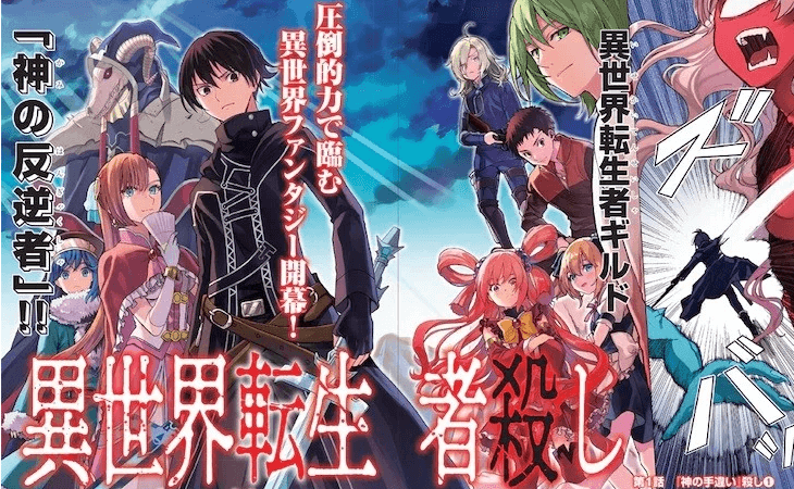 Manga Cheat Slayer Hentikan Serialisasi Setelah Bab Pertamanya