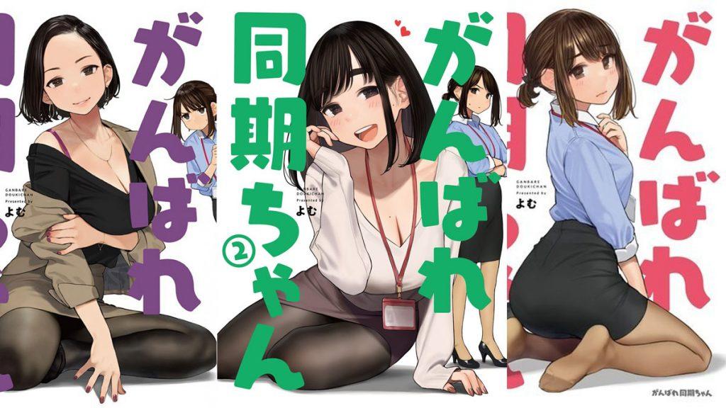 Ganbare Douki Chan Akan Memiliki Total 12 Episode