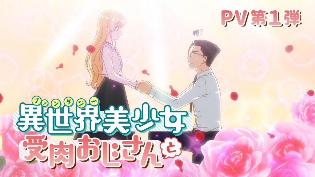 Fantasy Bishōjo Juniku Ojisan Tayang Januari 2022