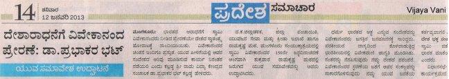12-1-13 Vijaya Vani p14