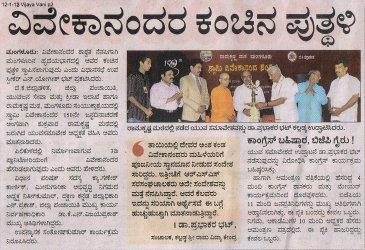 12-1-13 Vijaya Vani p2