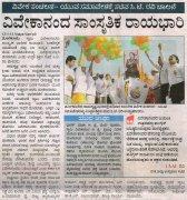 13-1-13 Vijaya Vani p5