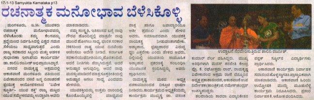 17-1-13 Samyukta Karnataka p13