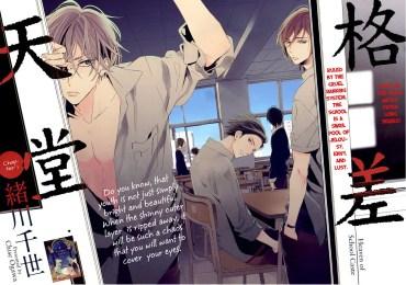 Manga: Caste Heaven