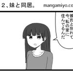 2漫画画像