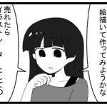 4コマ漫画日常イラストレーター