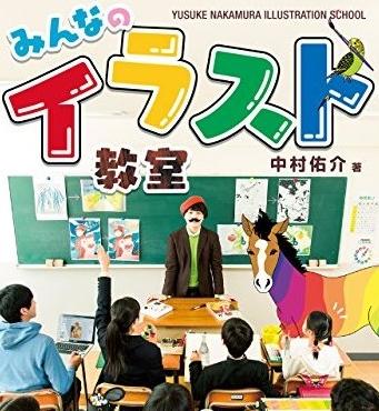 中村佑介の『みんなのイラスト教室』は必見!読むだけでイラストの技術がアップする書籍をレビュー