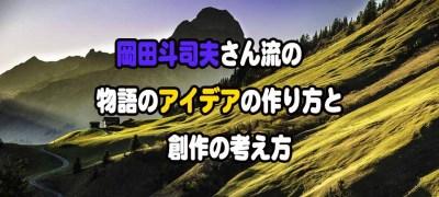 岡田斗司夫さん流ストーリーのアイデアを無限に創り出す秘訣とは?