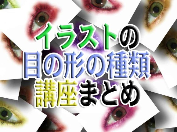eyes-2528773_960_720