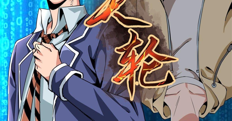 Tian Lun Manga Cover