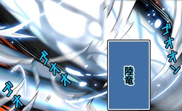 真田ユタカ流 神之水制御術 陸竜2