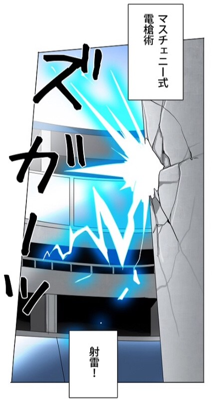 マスチュニー式 電槍術 射電