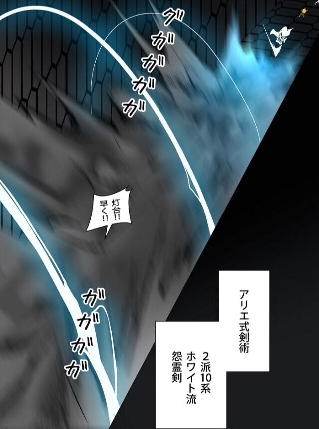 アリエ式剣術 2派10系ホワイト流 怨霊剣 咆哮 幻影獅子剣1