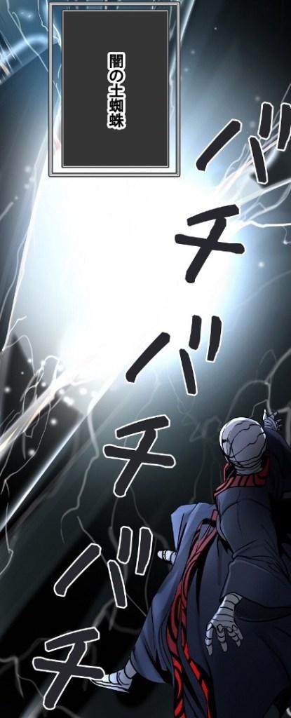カラカ流 神之水制御術 暗黒世界 闇の土蜘蛛2