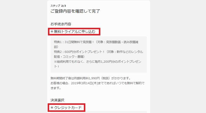 U-NEXT登録の手順③