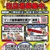 ☆今週の19日と来週の20日はビンゴ大会&パーキングマーケット☆