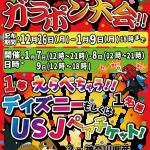 ◆新春ガラポン大会最終日ですよー!◆