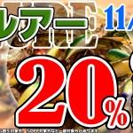 ☆ルアー20%オフセール☆
