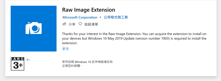 讓電腦支援 RAW 檔解碼: Microsoft Raw Image Extension – ManHungTech