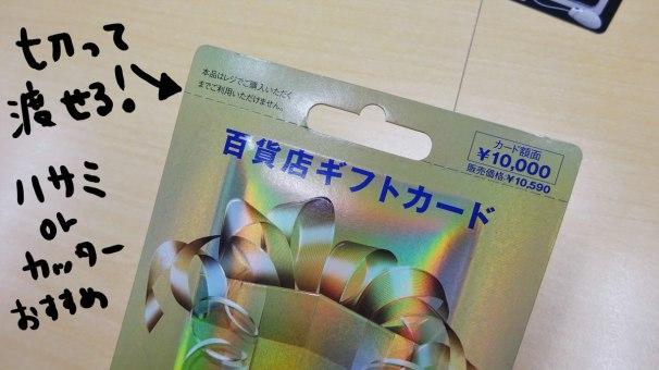 lawson-prepaid-card[4]