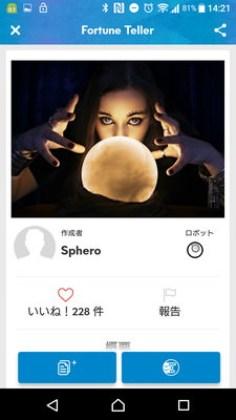sphero-sprk-plus-screen