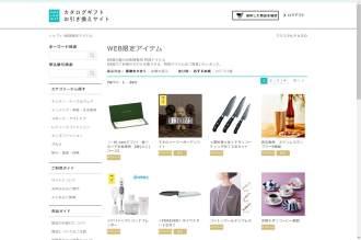 gift-catalog-bellemaison (12)