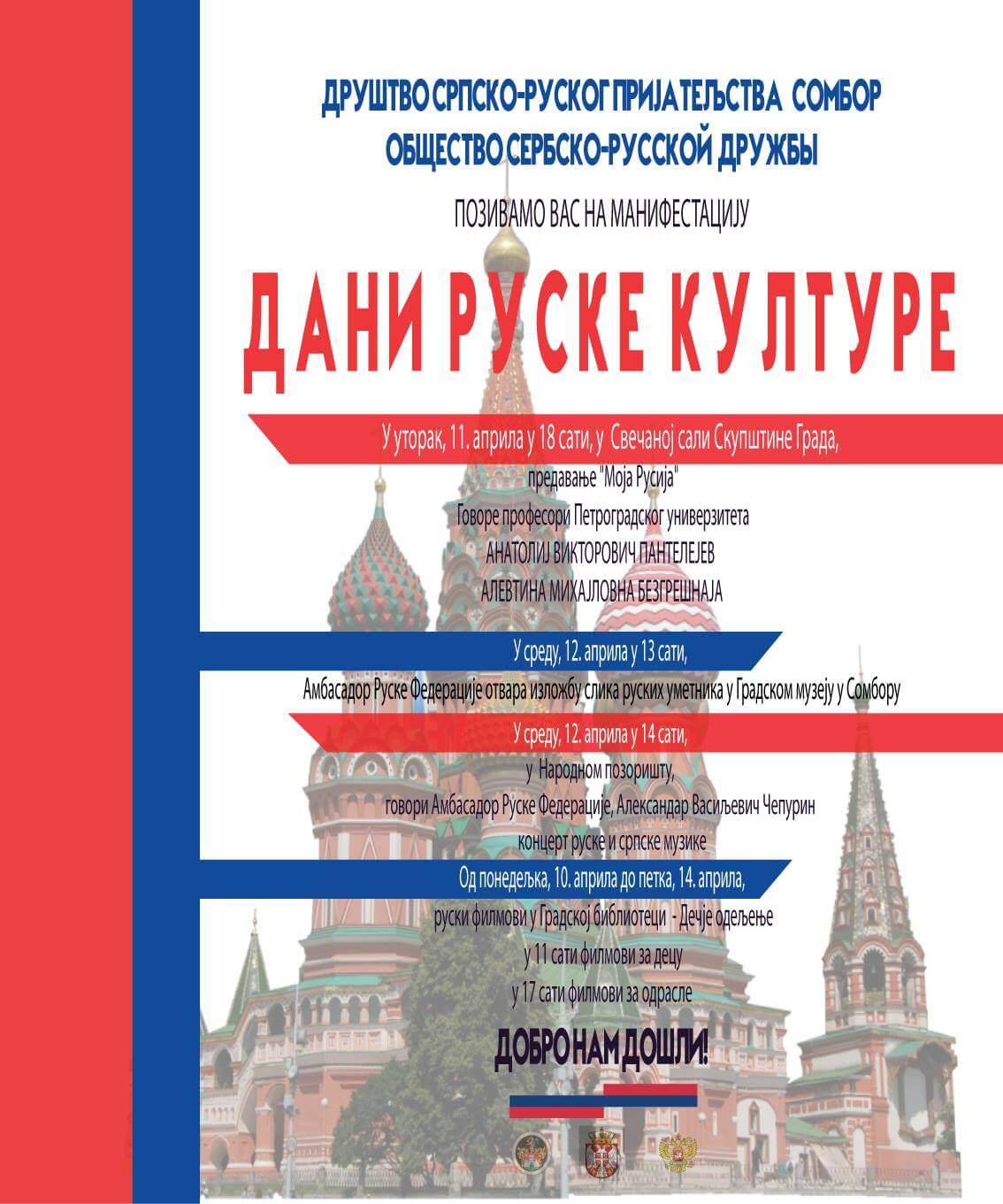 Dani ruske kulture u Somboru