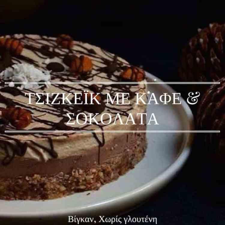 Κέϊκ-σοκολάτα-Πάσχα-ιδέες-www.maninio.com-βίγκαν