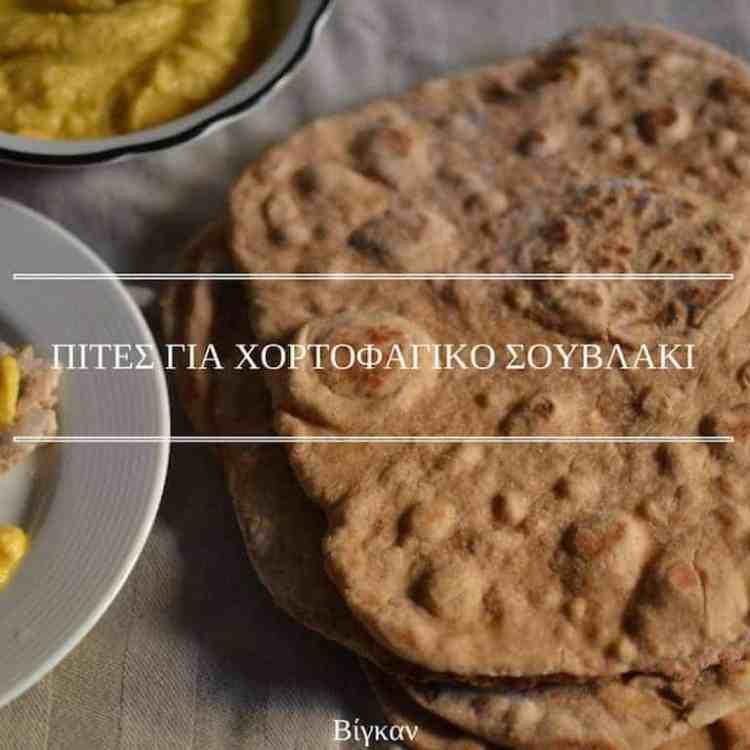 Πίτες-Πάσχα-ιδέες-www.maninio.com-βίγκαν