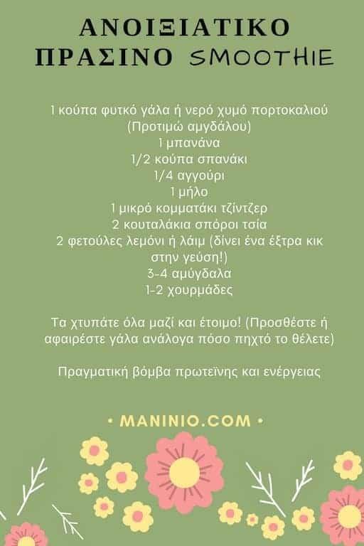 smoothie-πρωτεινη-πηγες-www.maninio.com-βίγκαν-δίαιτα