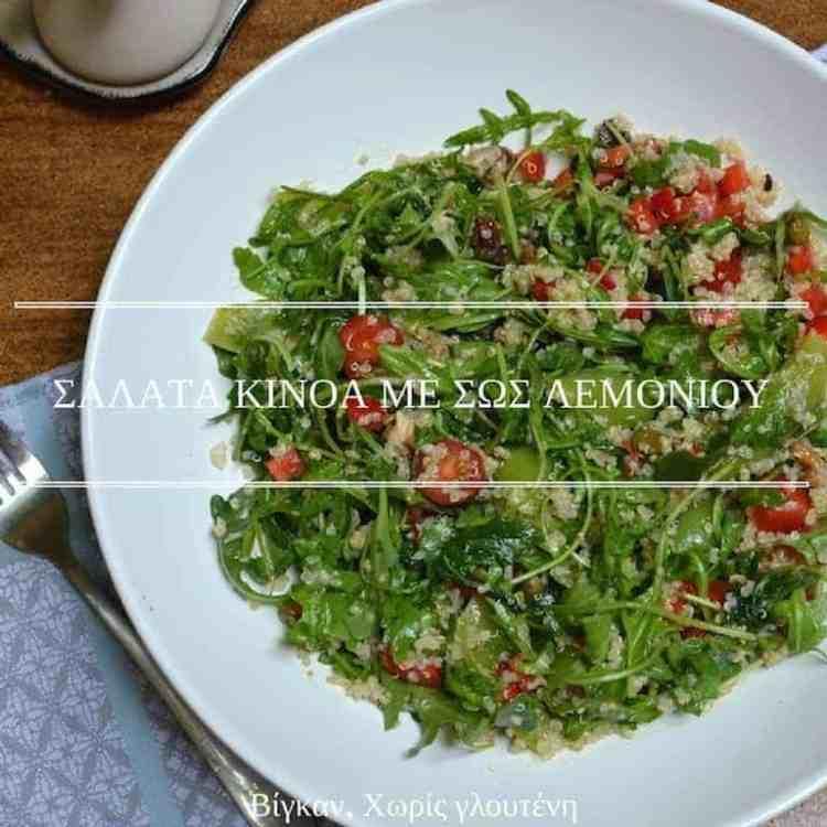 Κινόα-σαλάτα-www.maninio.com-βίγκαν-συνταγές-Πάσχα