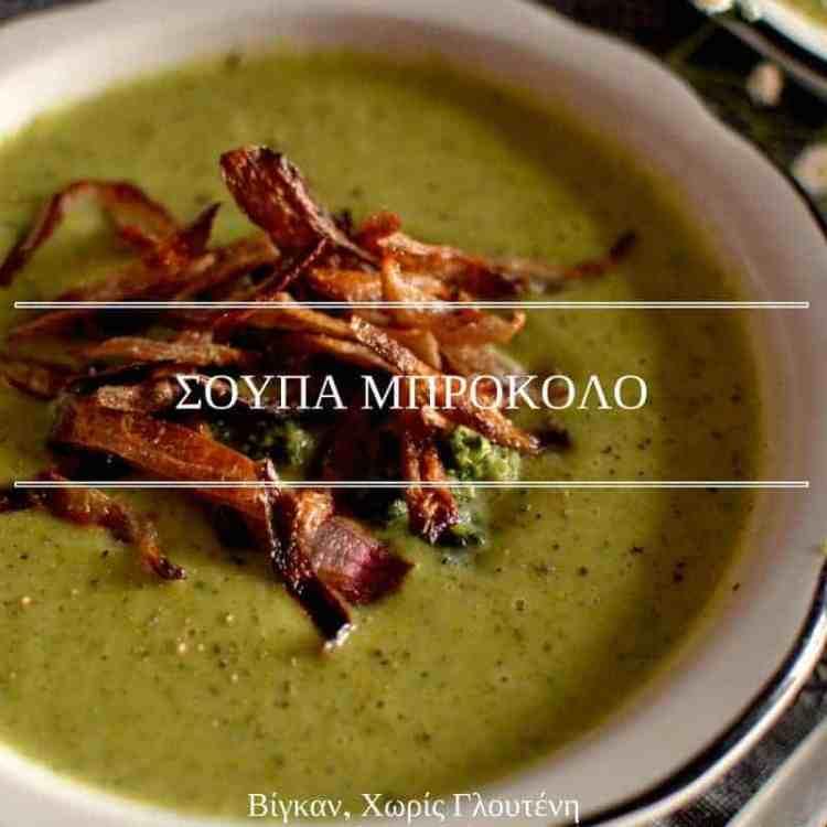 ασβέστιο-βίγκαν-maninio.com-μπρόκολο-σούπα