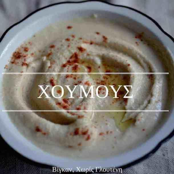 χούμους-Πάσχα-ιδέες-www.maninio.com-βίγκαν