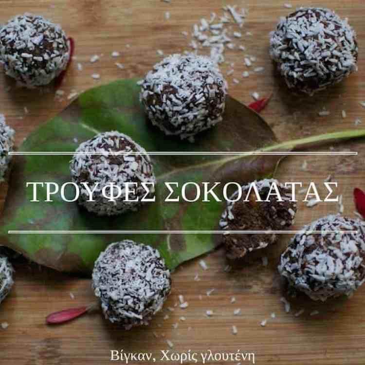 τρούφες-σοκολάτα-Πάσχα-ιδέες-www.maninio.com-βίγκαν