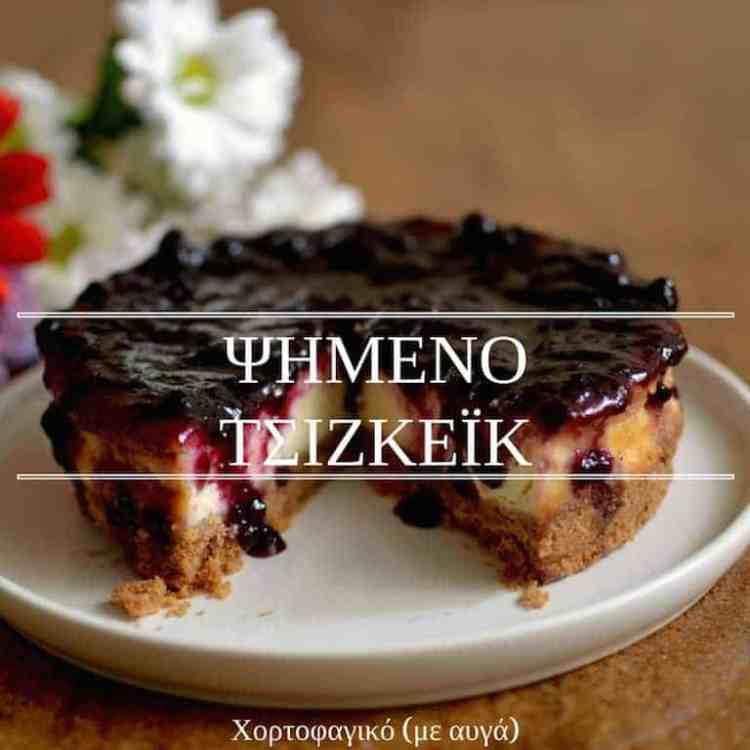 Τσίζκεικ-Πάσχα-ιδέες-www.maninio.com-βίγκαν