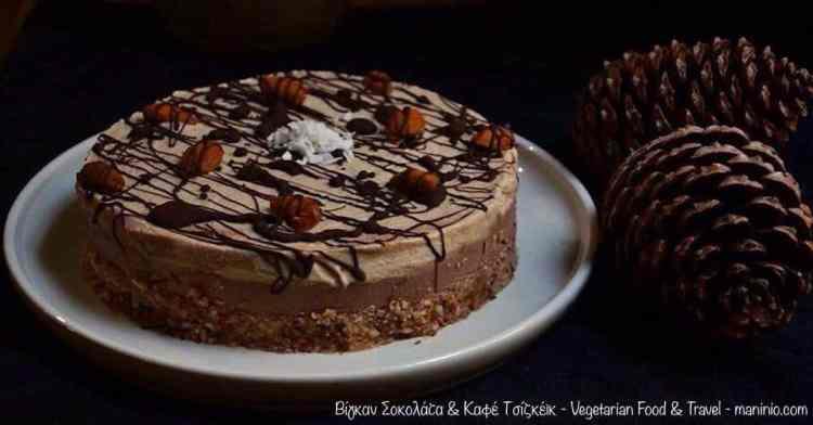 Τσίζκεικ-www.maninio.com-καφές-σοκολάτα