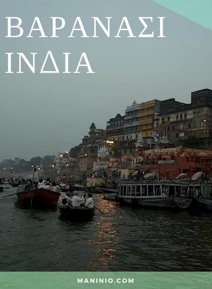 varanasi - india - sarnath - maninio - trip - tour