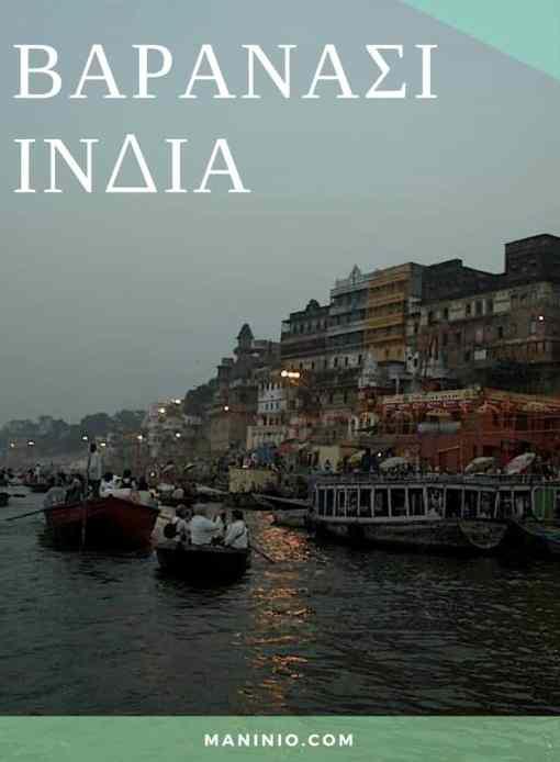 Βαρανάσι (Ινδία): Ανάμεσα στην ζωή & στον θάνατο, θαυμάζετε την ζωή. maninio.com #varanasiindia #ταξίδιστοβαρανάσι